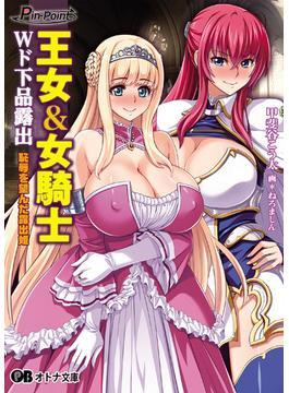 王女&女騎士 Wド下品露出 恥辱を望んだ露出姫(オトナ文庫)