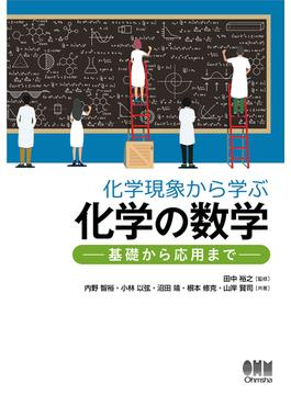 化学現象から学ぶ化学の数学 基礎から応用まで