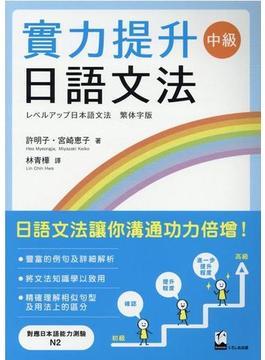 實力提升日語文法 中級 レベルアップ日本語文法 中級 繁体字版