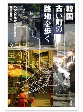 韓国古い町の路地を歩く