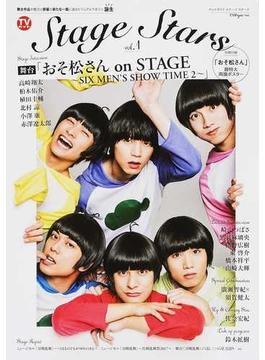 TVガイドStage Stars vol.1 舞台「おそ松さん」/崎山つばさ・黒羽麻璃央etc.(TOKYO NEWS MOOK)