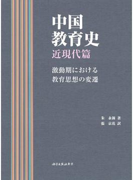 中国教育史 近現代篇 激動期における教育思想の変遷