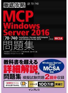 【期間限定価格】徹底攻略MCP問題集 Windows Server 2016[70-740:Installation, Storage, and Compute with Windows Server 2016]対応(徹底攻略)