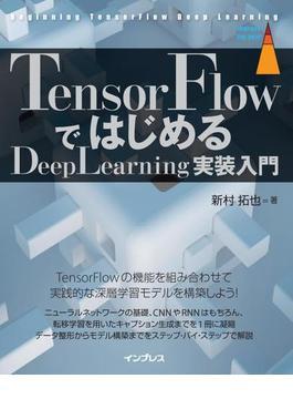 TensorFlowではじめるDeepLearning実装入門(impress top gear)