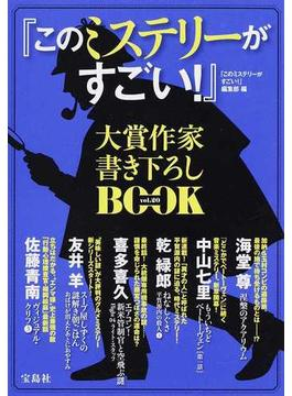 『このミステリーがすごい!』大賞作家書き下ろしBOOK vol.20