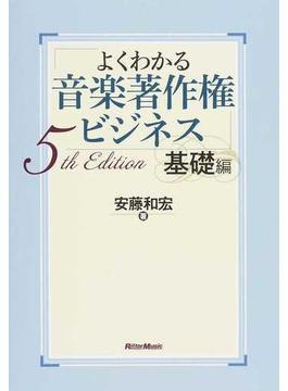 よくわかる音楽著作権ビジネス 5th Edition 基礎編