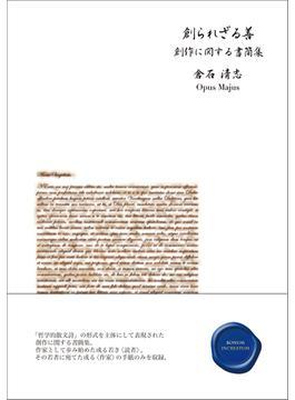 創られざる善 創作に関する書簡集 並製版