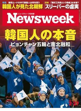 ニューズウィーク日本版 2018年 2/27号(ニューズウィーク)