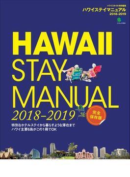 ハワイステイマニュアル 2018-2019