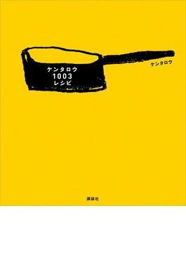 【期間限定価格】ケンタロウ1003レシピ(講談社のお料理BOOK)