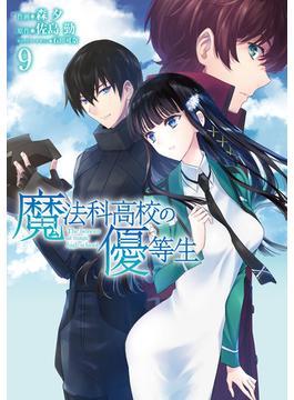 魔法科高校の優等生 9 (電撃コミックスNEXT)(電撃コミックスNEXT)