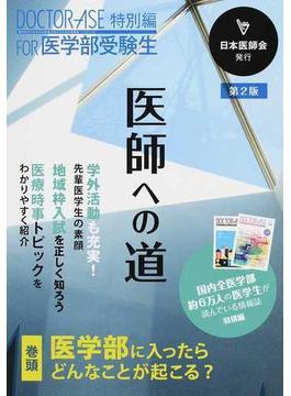 医師への道 DOCTOR−ASE特別編FOR医学部受験生 第2版