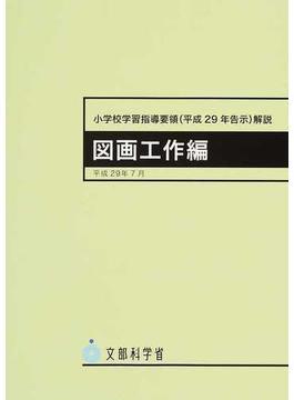 小学校学習指導要領〈平成29年告示〉解説 図画工作編