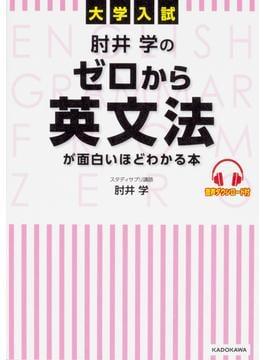 大学入試肘井学のゼロから英文法が面白いほどわかる本