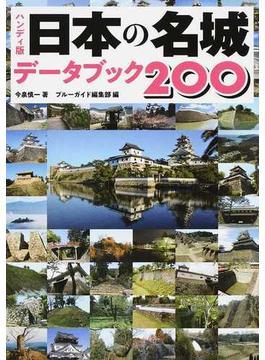 日本の名城データブック200 ブルーガイドセレクト ハンディ版