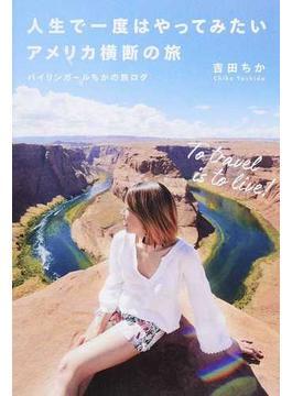 人生で一度はやってみたいアメリカ横断の旅 バイリンガールちかの旅ログ To travel is to live!