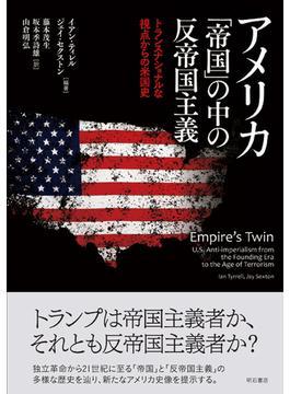 アメリカ「帝国」の中の反帝国主義 トランスナショナルな視点からの米国史