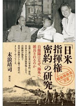 「日米指揮権密約」の研究(「戦後再発見」双書)