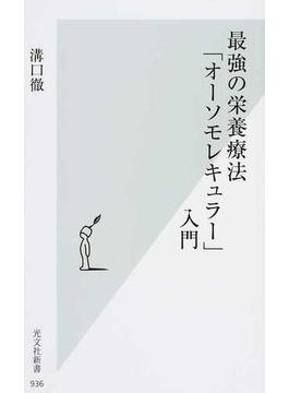 最強の栄養療法「オーソモレキュラー」入門(光文社新書)