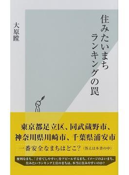 住みたいまちランキングの罠(光文社新書)