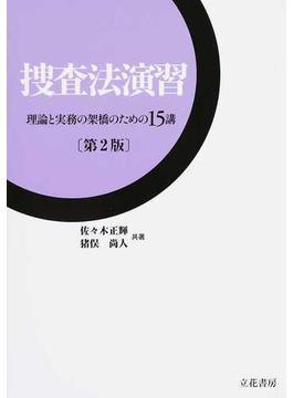 捜査法演習 理論と実務の架橋のための15講 第2版
