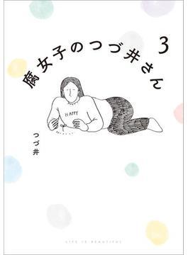 【電子特典付き】腐女子のつづ井さん3(コミックエッセイ)
