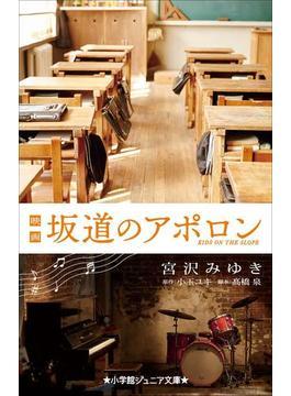 小学館ジュニア文庫 映画 坂道のアポロン(小学館ジュニア文庫)