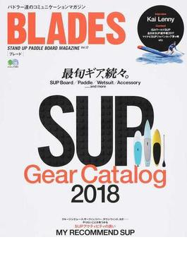 BLADES STAND UP PADDLE BOARD MAGAZINE Vol.12 SUPギア・カタログ2018(エイムック)