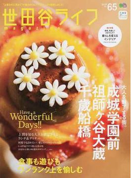 世田谷ライフmagazine No.65(2018) 大人を魅了する街。成城学園前 祖師ケ谷大蔵 千歳船橋(エイムック)