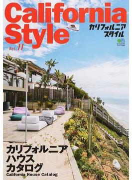 カリフォルニアスタイル Vol.11 カリフォルニアハウスカタログ(エイムック)