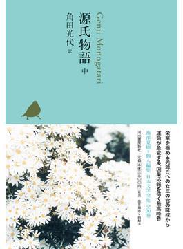 日本文学全集 05 源氏物語 中