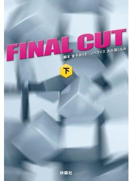 FINAL CUT 下(扶桑社文庫)