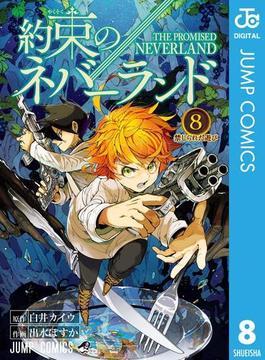 約束のネバーランド 8(ジャンプコミックスDIGITAL)