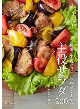 野菜と栄養たっぷりな具だくさんの主役サラダ200 これ1品で献立いらず!