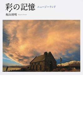 彩の記憶 ニュージーランド 梶山博明写真集