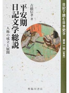 日記で読む日本史 9 平安期日記文学総説