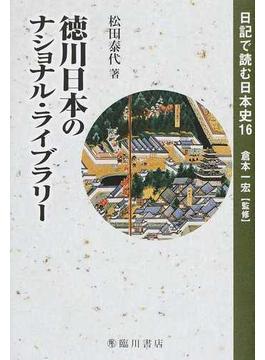 日記で読む日本史 16 徳川日本のナショナル・ライブラリー