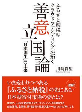 善意立国論 ふるさと納税型クラウドファンディングが拓く「日本創生」の未来