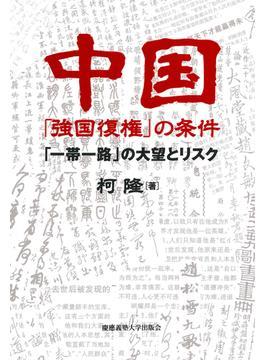 中国「強国復権」の条件 「一帯一路」の大望とリスク