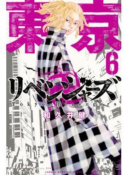 東京卍リベンジャーズ 6 (週刊少年マガジン)