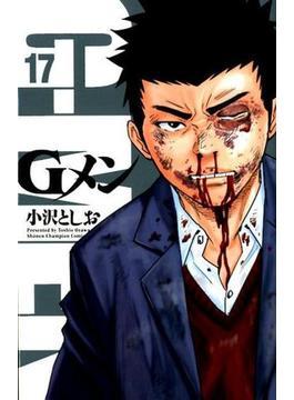 Gメン 17 (少年チャンピオン・コミックス)(少年チャンピオン・コミックス)