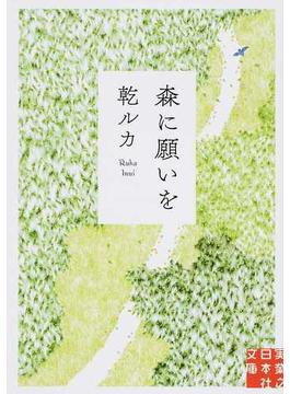 森に願いを(実業之日本社文庫)