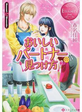 おいしいパートナーの見つけ方 Manami & Shunsuke(エタニティ文庫)