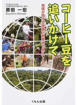 コーヒー豆を追いかけて 地球が抱える問題が熱帯林で見えてくる
