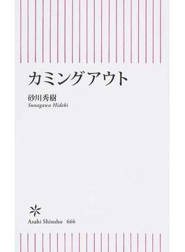 カミングアウト(朝日新書)