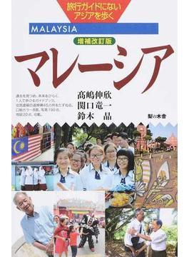 マレーシア 増補改訂版
