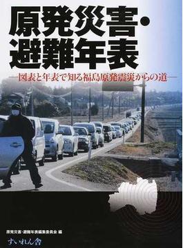 原発災害・避難年表 図表と年表で知る福島原発震災からの道