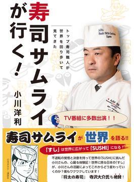 寿司サムライが行く! トップ寿司職人が世界を回り歩いて見てきた