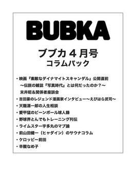BUBKA(ブブカ) コラムパック 2018年4月号(BUBKA)