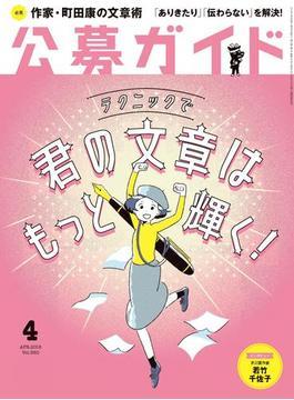 公募ガイド vol.380